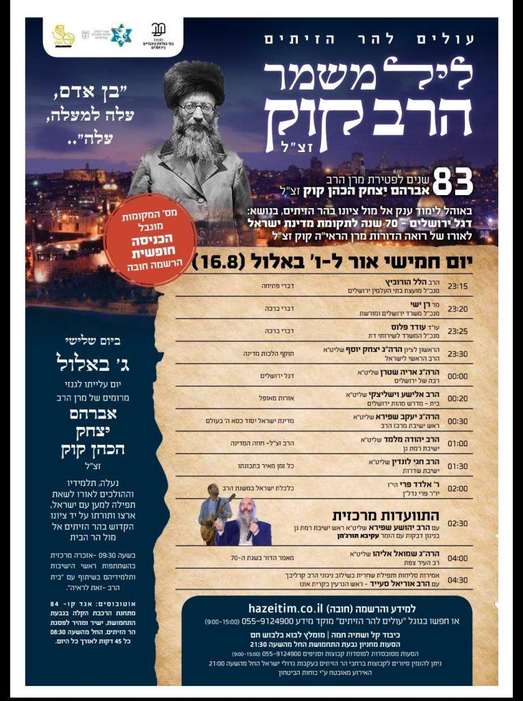 Spree Rabbi Kook-Lil Mishmar HaRav Kook